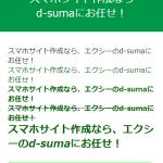 d-sumaのスマホサイト作成機能 - ブロックについて(文章) -