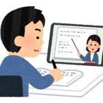オンライン授業と動画の活用
