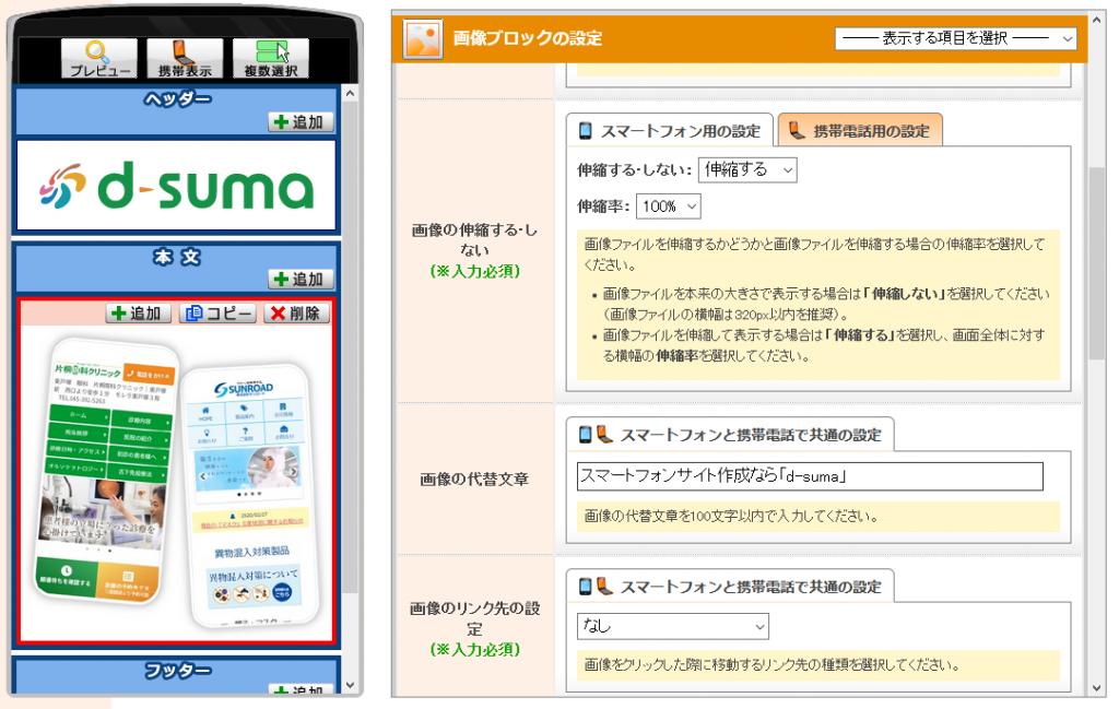スマホサイト作成ならd-suma(ディースマ)