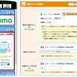 d-sumaのスマホサイト作成機能 - ブロックについて(画像) -